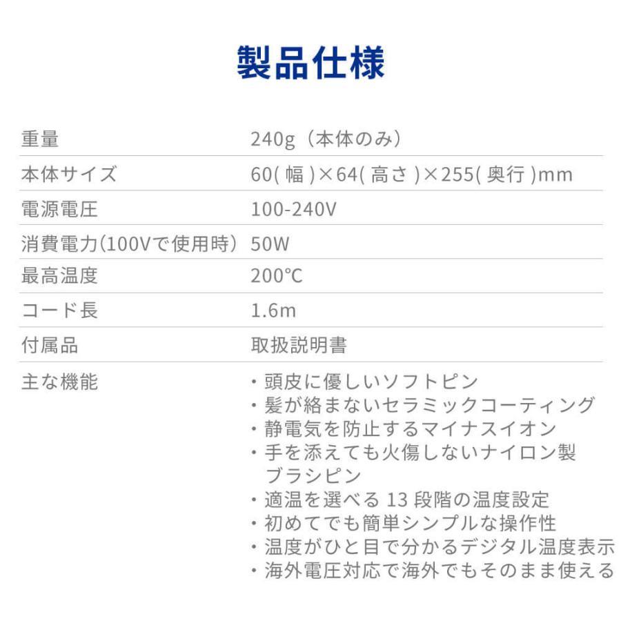 \予約販売/ Areti アレティ 東京発メーカー 最大3年保証 ヘアアイロン マイナスイオン ヒートブラシ ストレート 高密度セラミックコーティング i1661|areti|18