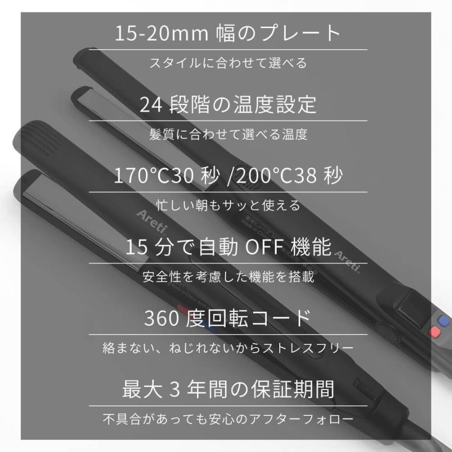 Areti アレティ 東京発メーカー 最大3年保証 15mm マイナスイオン 2way ヘアアイロン コテ ストレート & カール 極細 メンズ i628BK|areti|05