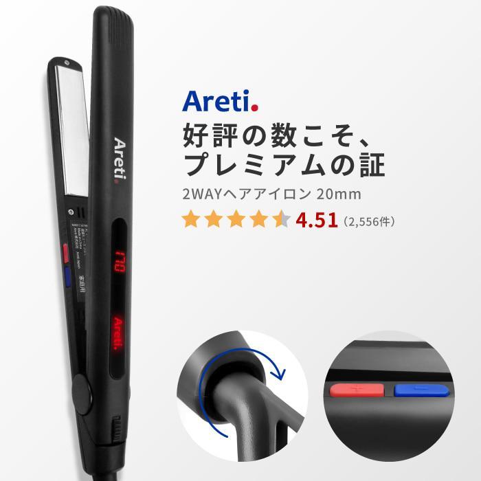 Areti アレティ 東京発メーカー 最大3年保証 20mmマイナスイオン 2way ヘアアイロン コテ ストレート & カール チタニウムコーティング i679BK|areti