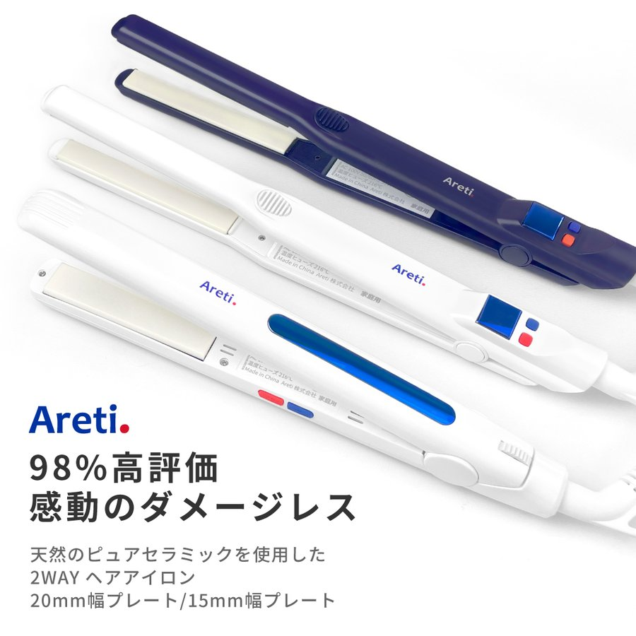 Areti アレティ 東京発メーカー 最大3年保証 20mm マイナスイオン 2way ヘアアイロン コテ ストレート & カール 純セラミック i679PCPH-WH|areti