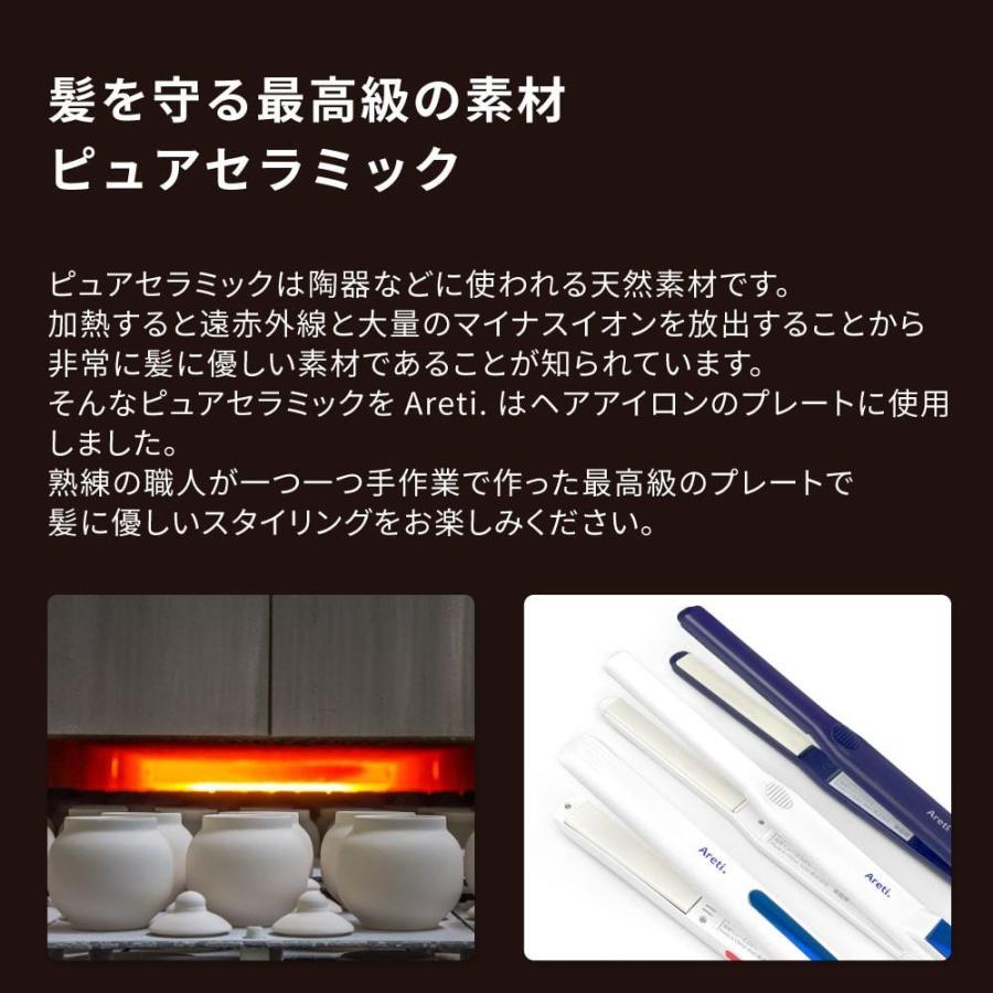 Areti アレティ 東京発メーカー 最大3年保証 20mm マイナスイオン 2way ヘアアイロン コテ ストレート & カール 純セラミック i679PCPH-WH|areti|14