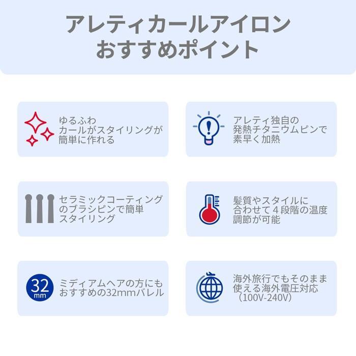 Areti アレティ 東京発メーカー 最大3年保証 32mm ロールブラシ ヘアアイロン カール & ボリュームアップ チタニウムコーティング i707 areti 07