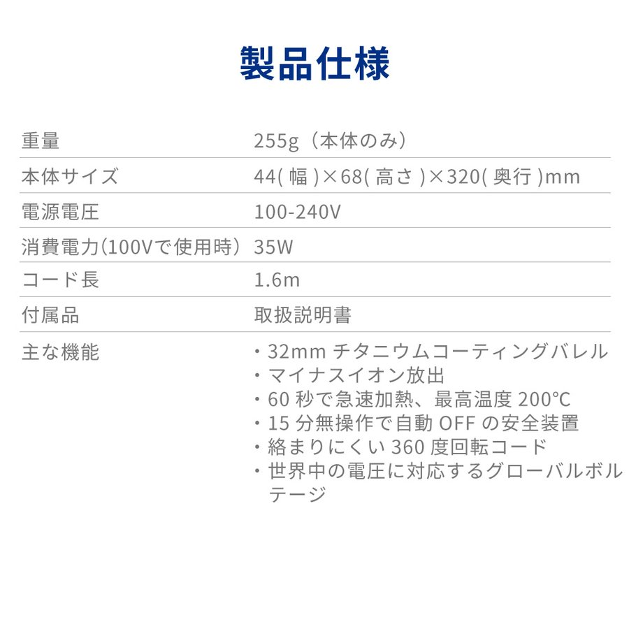 Areti アレティ 東京発メーカー 最大3年保証 26mm マイナスイオン カールアイロン コテ カール チタニウムコーティング i84BK|areti|18