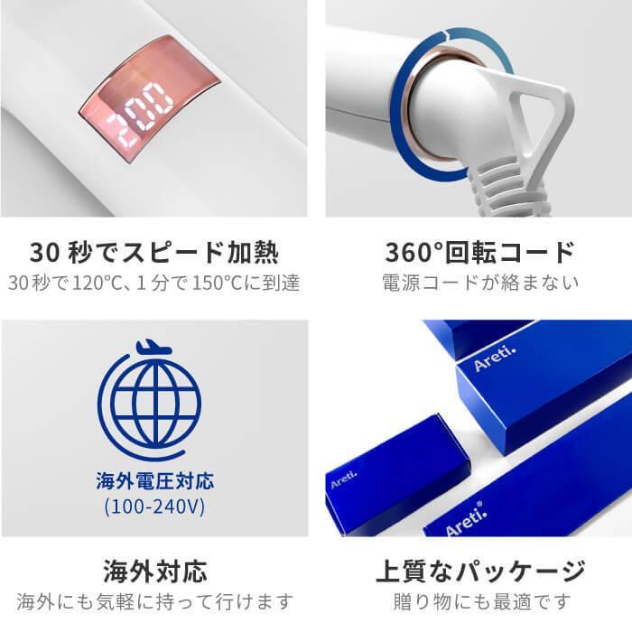 Areti アレティ 東京発メーカー 最大3年保証 38mm マイナスイオン カールアイロン コテ カール 高密度セラミックコーティング i86GD|areti|11