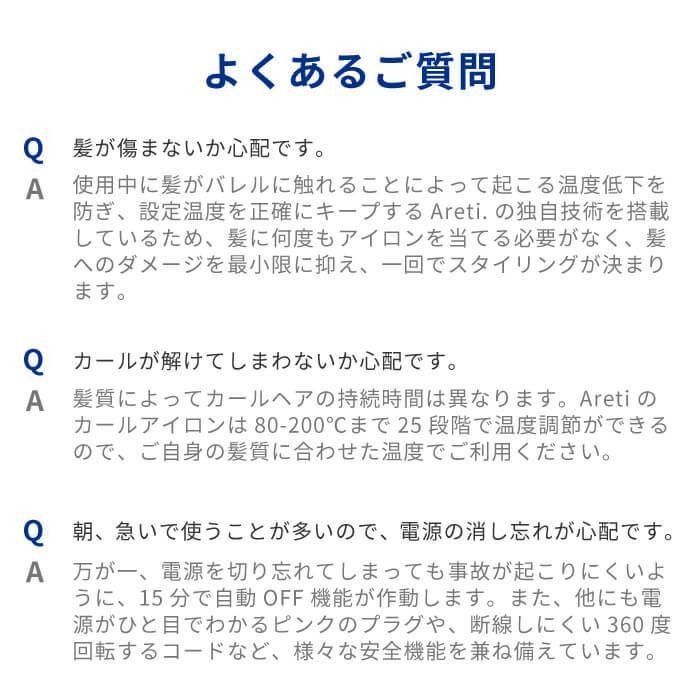 Areti アレティ 東京発メーカー 最大3年保証 38mm マイナスイオン カールアイロン コテ カール 高密度セラミックコーティング i86GD|areti|17