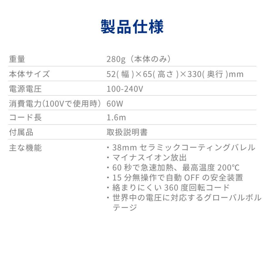 Areti アレティ 東京発メーカー 最大3年保証 38mm マイナスイオン カールアイロン コテ カール 高密度セラミックコーティング i86GD|areti|18
