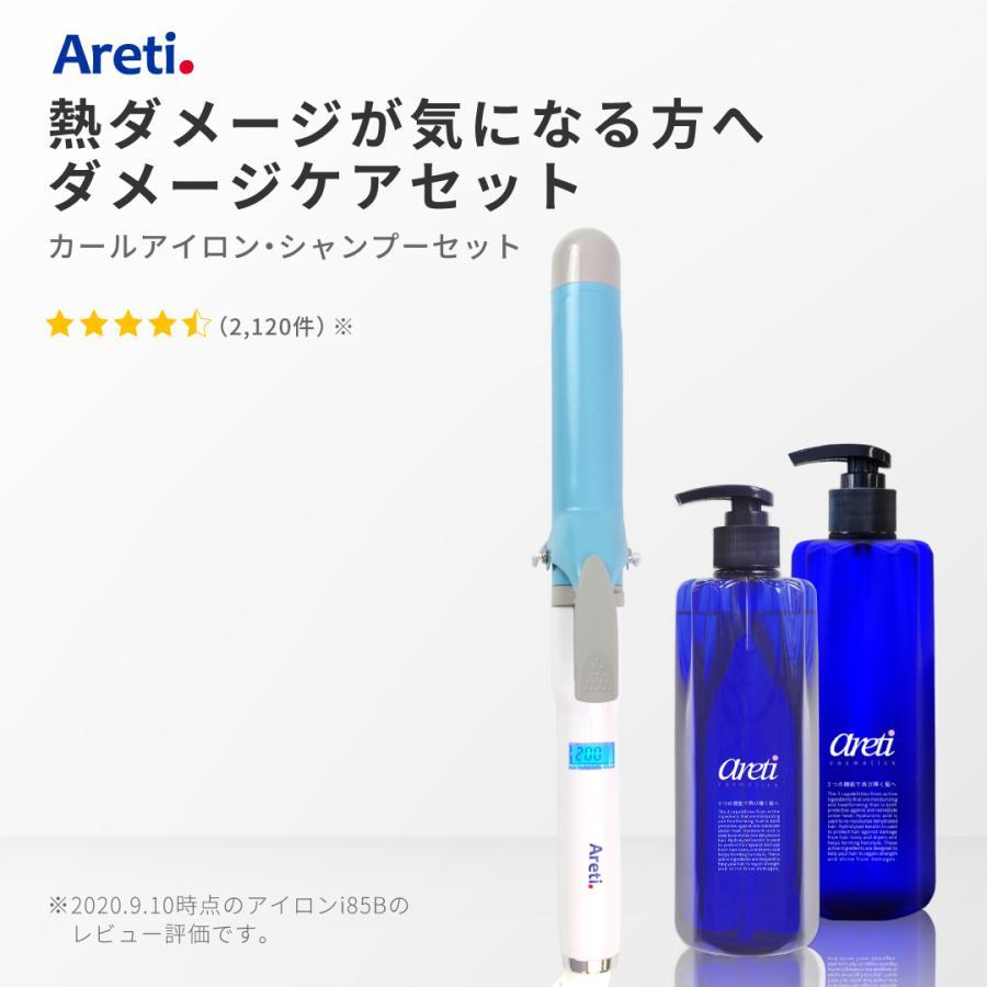 Areti アレティ 東京発メーカー ヘアアイロン & 日本製 シャンプー トリートメント セット 32mm カールアイロン アウトレット コスメ i85B/s1607/t1607|areti