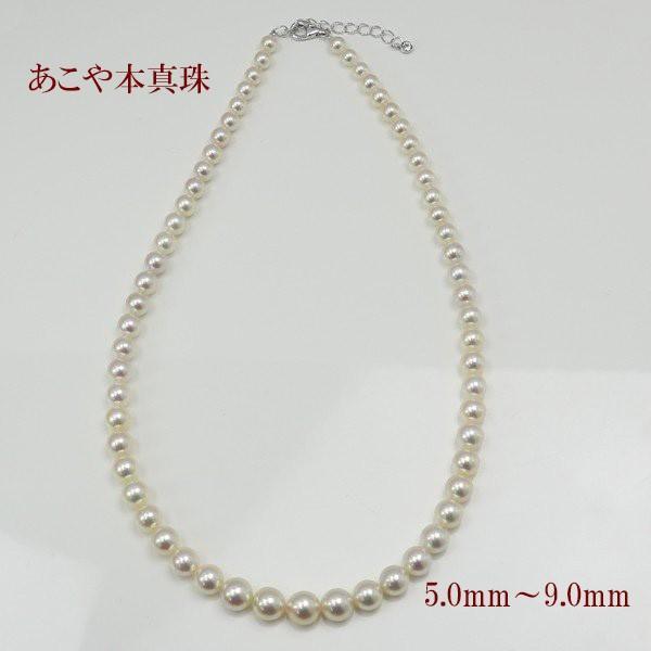 正規 真珠 パール ネックレス あこや真珠 パール ネックレス 5mm-9mm ホワイトピンクカラー グラデーション デザイン シルバー アコヤ本真珠, 上野原町 c182a8ab