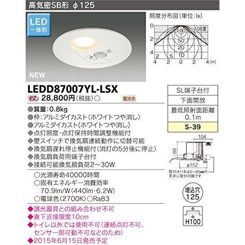 東芝ライテック LED一体形 高気密SB形・換気扇連動 トイレ用ダウンライト 電球色