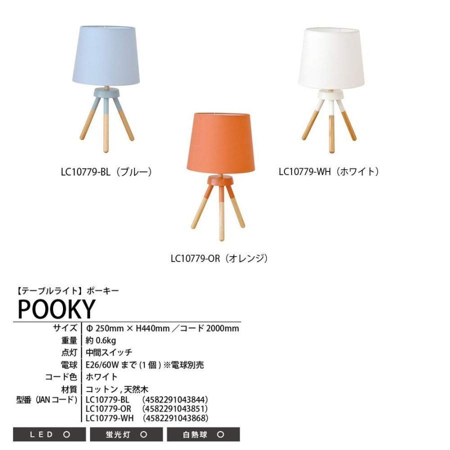 テーブルライト 1灯 - ポーキー - POOKY オレンジ 電球別売 Lu Cerca from Japan ル チェルカ 日本 ELUX