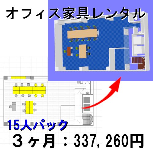 オフィス家具レンタル 15人用パック