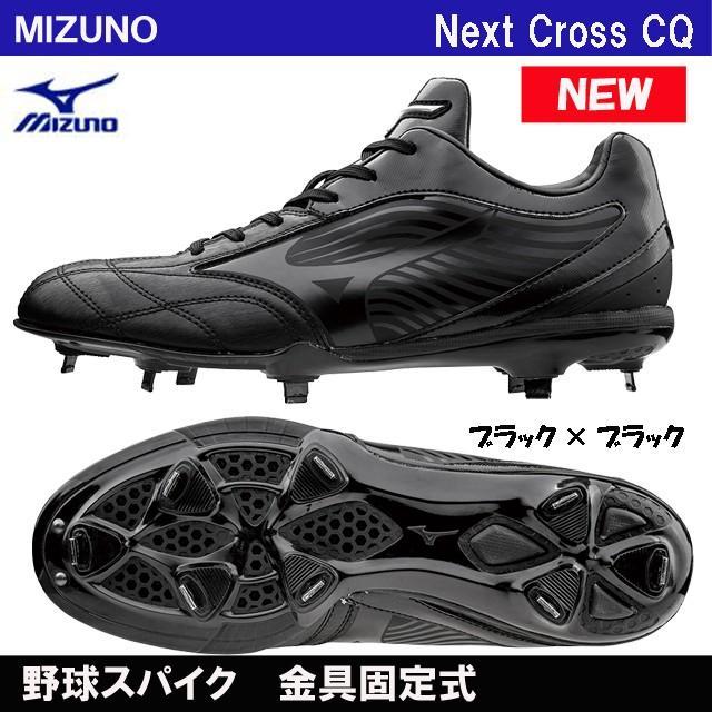 ミズノ mizuno 野球スパイク ネクストクロスCQ 合成底 金具固定式 11GM1662 00ブラック×ブラック|arimotospshop