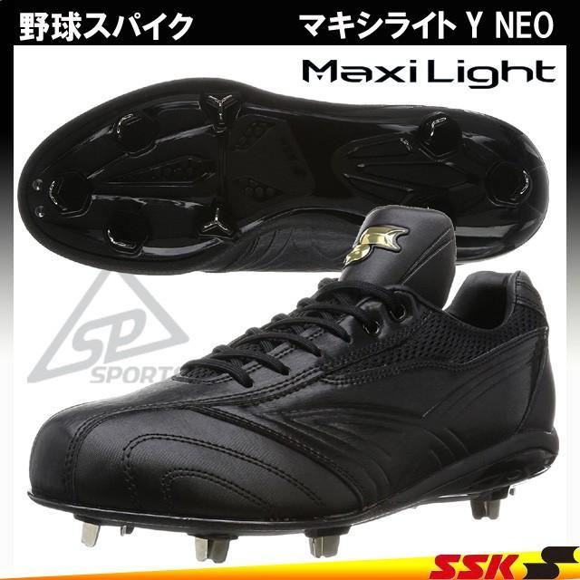 エスエスケイ野球スパイクマキシライトY-NEO NSL679 9090ブラック×ブラック 金具固定式