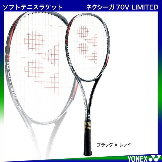 ヨネックス ソフトテニスラケット ネクシーガ70V LIMITED ブラック/レッド187前衛 NXG70VLD187|arimotospshop