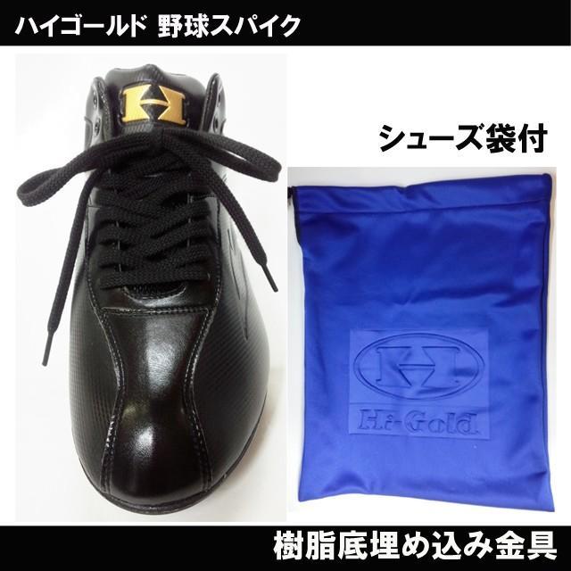 ハイゴールド higold 樹脂底金具埋め込み野球スパイク レギュラーカット PKD-8810 ブラック セール|arimotospshop|02