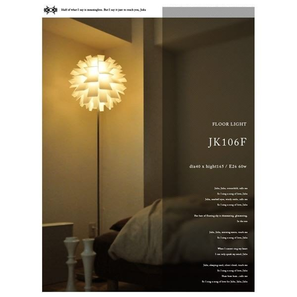 フロアライト(照明器具スタンドライト) 花モチーフ 北欧風 (リビング照明ダイニング照明寝室照明)(電球別売)