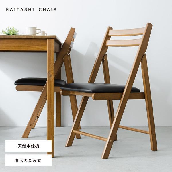 折りたたみ椅子(ブラウン茶) 折りたたみ椅子(ブラウン茶) 折りたたみ椅子(ブラウン茶) イスチェアダイニングチェアフォールディングチェアコンパクト北欧風木製天然木クッション1人用背もたれ付き完成品... 405