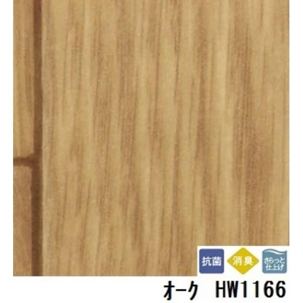 ペット対応 消臭快適フロア オーク 板巾 約7.5cm 約7.5cm 品番HW1166 サイズ 182cm巾×6m