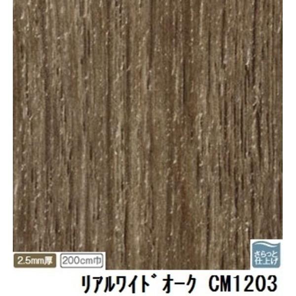 サンゲツ 店舗用クッションフロア リアルワイドオーク 品番CM1203 サイズ 200cm巾×3m