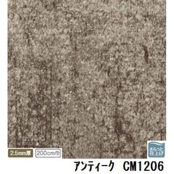 サンゲツ 店舗用クッションフロア アンティーク アンティーク 品番CM1206 サイズ 200cm巾×8m