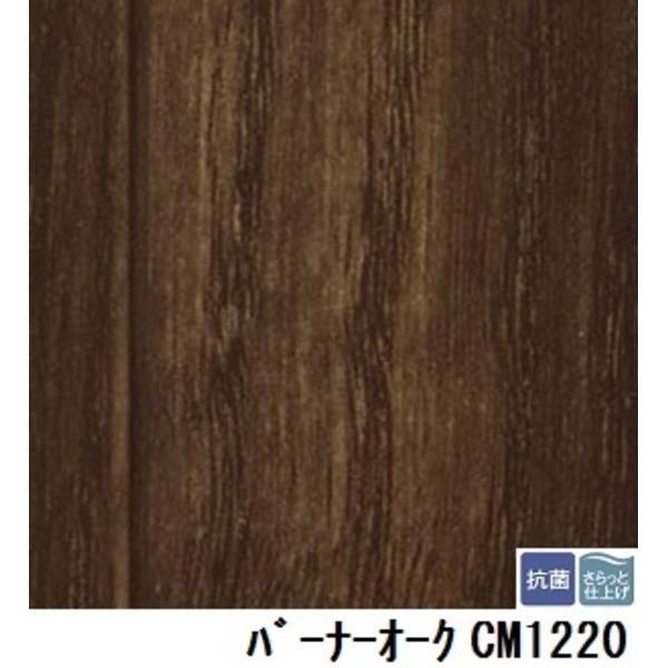 サンゲツ 店舗用クッションフロア 店舗用クッションフロア バーナーオーク 品番CM1220 サイズ 182cm巾×3m