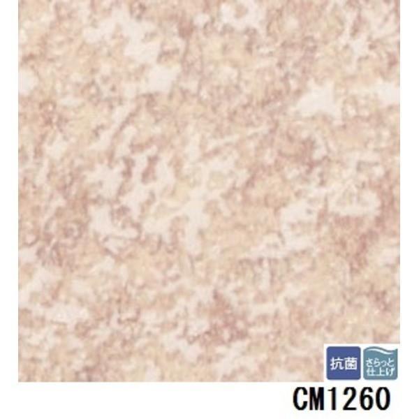 サンゲツ サンゲツ 店舗用クッションフロア プレーン 品番CM1260 サイズ 180cm巾×3m