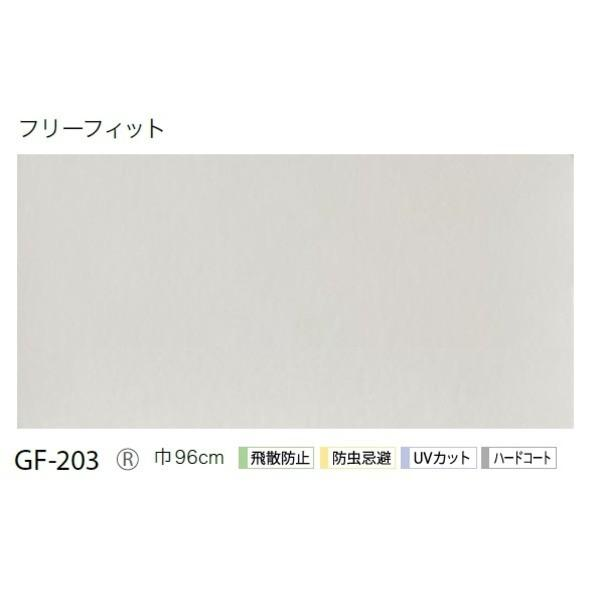 型板ガラス用フィルム 「フリーフィット」 飛散防止・UVカット・ハードコート ガラスフィルム ガラスフィルム サンゲツ GF203 96cm巾 2m巻