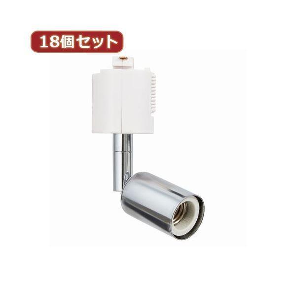 生活家電   YAZAWA 18個セット スポットライト Y07LCX100X01CHX18
