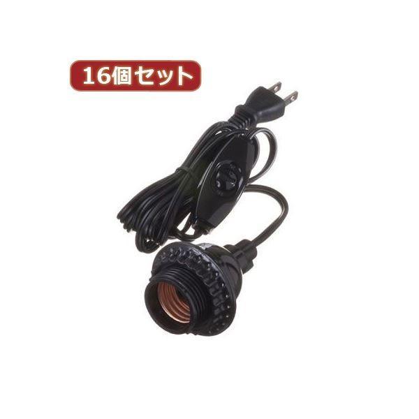 生活家電 | YAZAWA 16個セット コード付ソケットホルダー付ソケット Y02SCH262BKX16