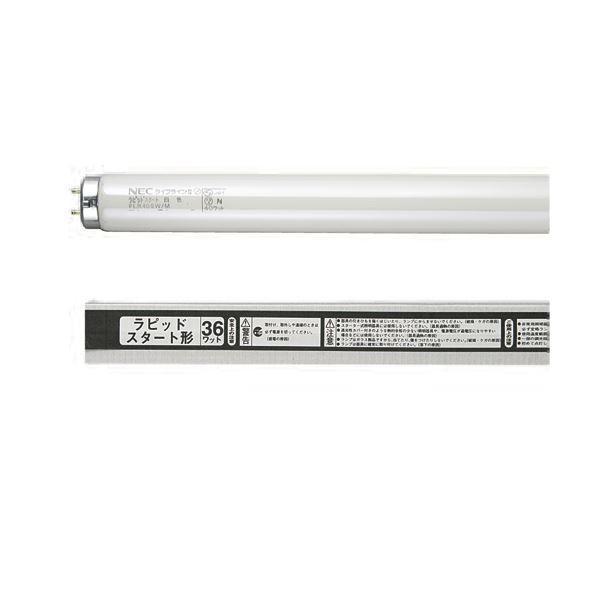 電球 | NEC 蛍光ランプ ライフラインII直管ラピッドスタート形 40W形 白色 業務用パック FLR40SWM3625P1(100本:25本×4パック)