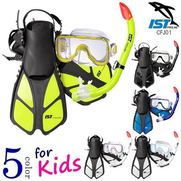 子供用 シュノーケリング 3点セット (ブラック) フィンサイズLXL メッシュバッグ付き 『IST PROLINE CFJ01』