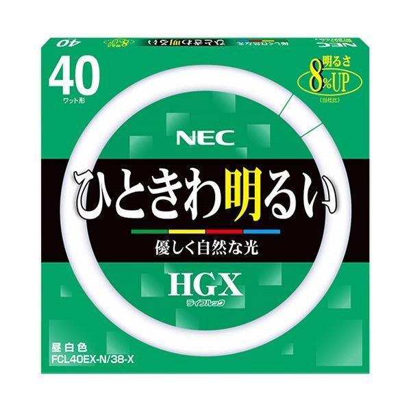 家電 | NEC 蛍光ランプ 蛍光ランプ 蛍光ランプ ライフルックHGX環形スタータ形 40W形 3波長形 昼白色 FCL40EXN38X 1(5個)(×3) aa8
