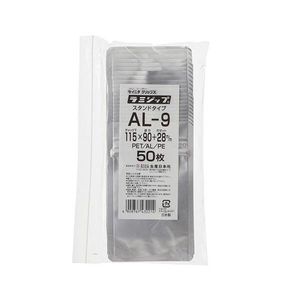 袋類   セイニチ ラミジップ(アルミタイプ)115×90+28mm シルバー AL9 1パック(50枚) (×10)