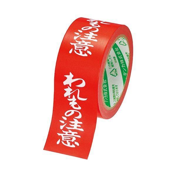 電気化学工業 カラリヤンラベル 荷札テープ われもの注意 50mm×25m #595 1巻 (×30)