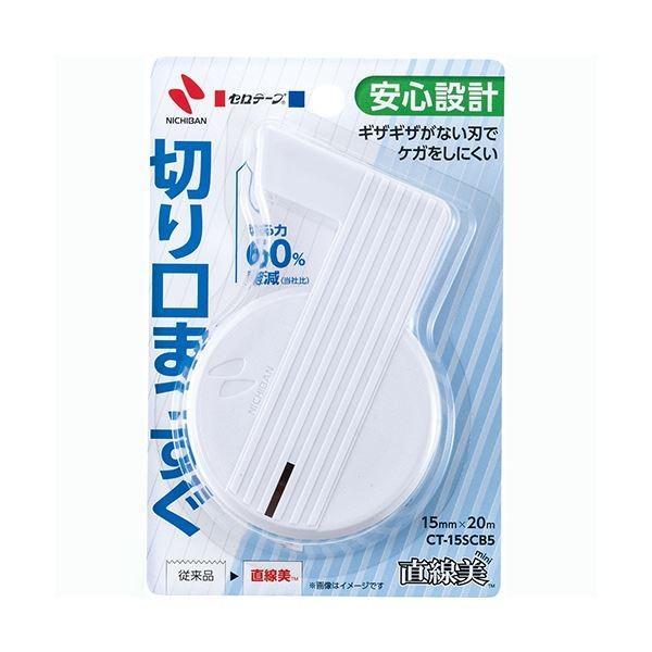 ニチバン セロテープ 直線美 mini 小巻カッター付 15mm×20m 白 CT15SCB5 1個 (×30)