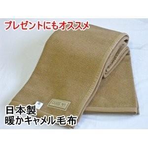 寝具 | 日本製 暖かキャメル毛布 暖かキャメル毛布 シングルブラウン