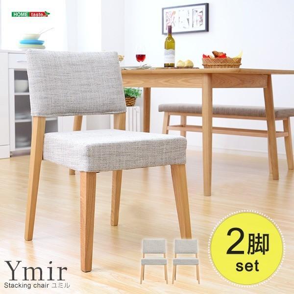 スタッキングチェア   ダイニングチェア食卓椅子 2脚セット (ベージュ) 幅約48cm 木製 スタッキング可 『Ymir ユミル』 (リビング)