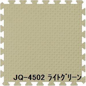 ジョイントクッション JQ45 40枚セット 色 ライトグリーン サイズ 厚10mm×タテ450mm×ヨコ450mm枚 40枚セット寸法(2250mm×3600mm) (洗える) (日本...