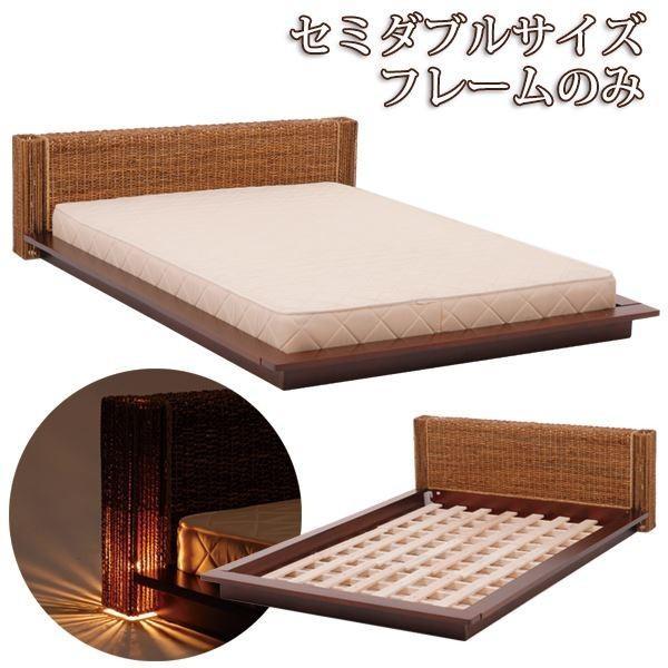 寝具 | アジアン調すのこベッドローベッド アジアン調すのこベッドローベッド 本体 (セミダブルサイズ) 木製ピサンアバカ・マホガニー 間接照明タイプ 『グランツシリーズ』
