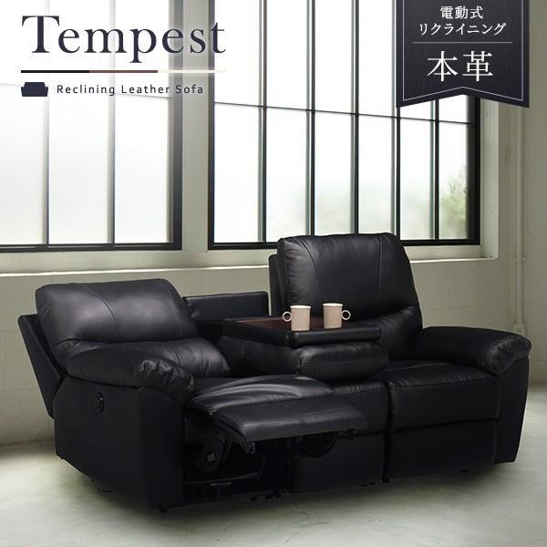 リクライニングソファー | 電動リクライニングソファー (3人掛け ブラック) 本革合皮レザー テーブル付き 黒 (Tempest)テンペスト