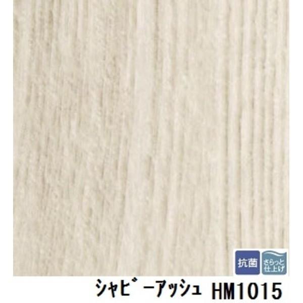 サンゲツ 住宅用クッションフロア シャビーアッシュ シャビーアッシュ 板巾 約13cm 品番HM1015 サイズ 182cm巾×5m