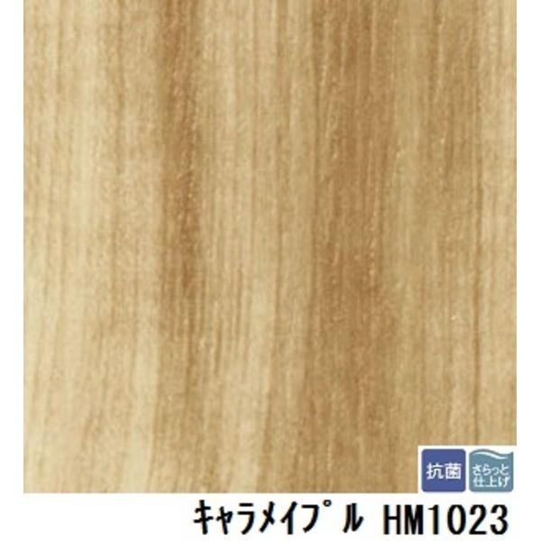 サンゲツ 住宅用クッションフロア キャラメイプル 板巾 約11.4cm 約11.4cm 品番HM1023 サイズ 182cm巾×7m