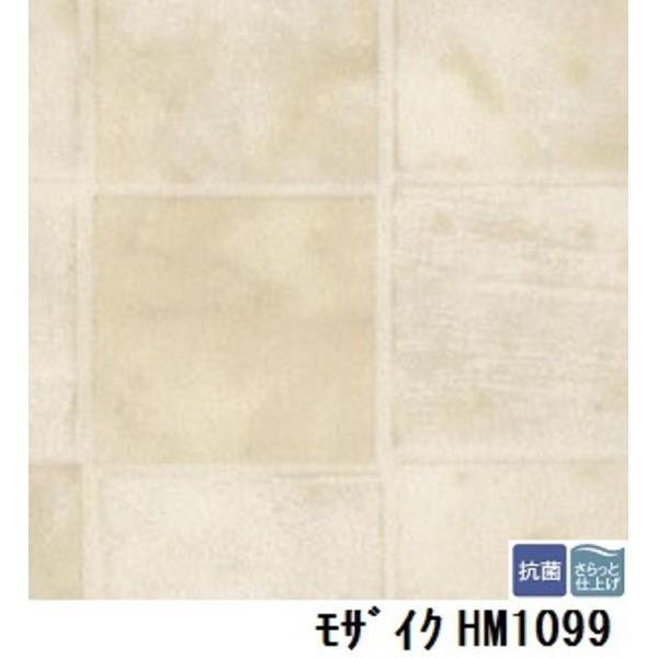 サンゲツ 住宅用クッションフロア モザイク モザイク 品番HM1099 サイズ 182cm巾×5m