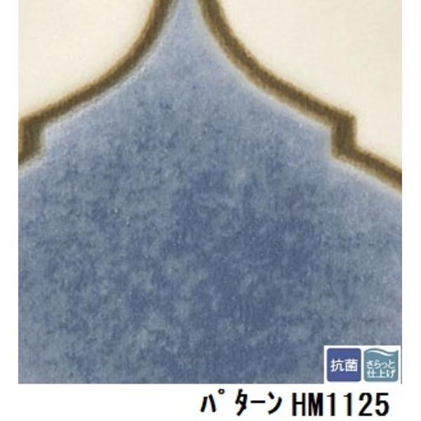 サンゲツ 住宅用クッションフロア パターン パターン 品番HM1125 サイズ 182cm巾×5m
