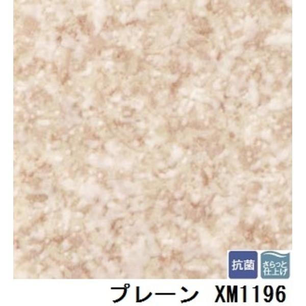 サンゲツ 住宅用クッションフロア 2m巾フロア プレーン 品番XM1196 サイズ 200cm巾×9m