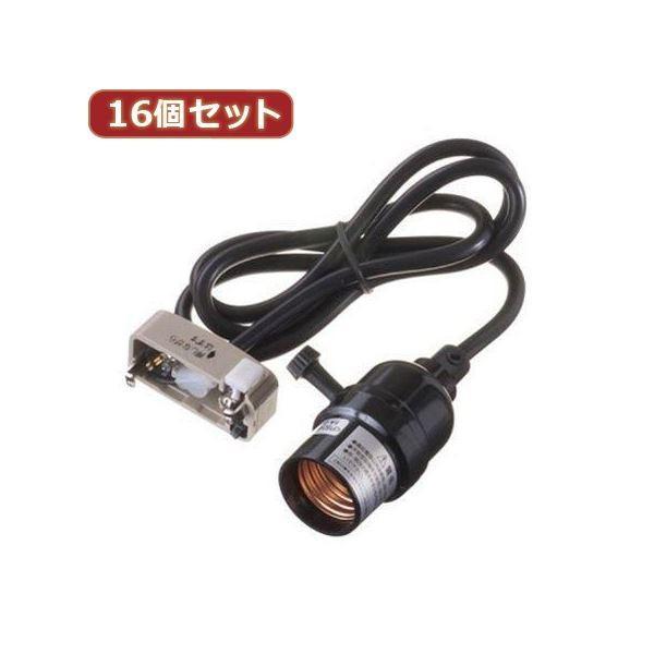 照明 | YAZAWA 16個セット コード付ソケット引掛コードセット Y02SCSK261BKX16