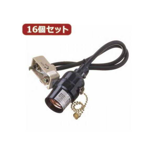 照明 | YAZAWA 16個セット コード付ソケットシーリング付プルスイッチ Y02SCSS2605BKX16