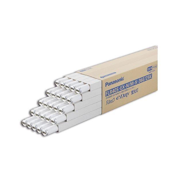 電球   パナソニック 蛍光ランプパルックeDay ラピッドスタート 40形 昼白色 FLR40SEXNMX36E25K 1ケース(25本)