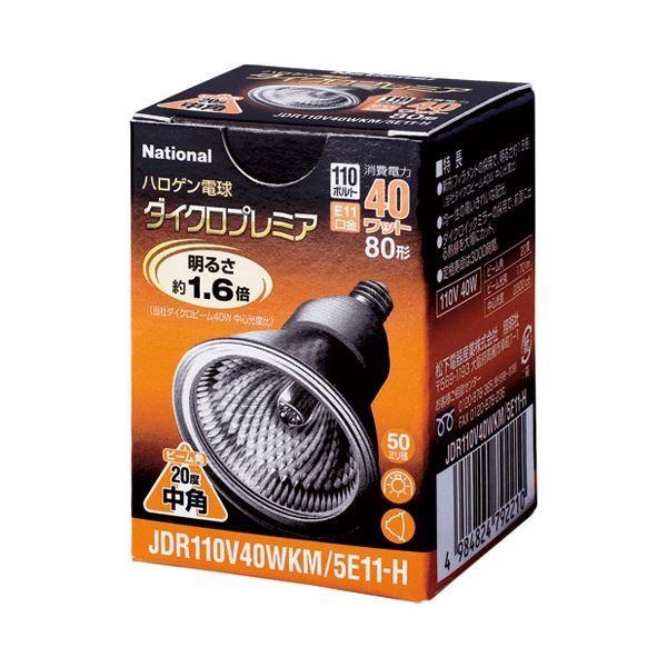 電球 | Panasonic ダイクロプレミア 中角 JDR110V40WKM5E11H(×5)