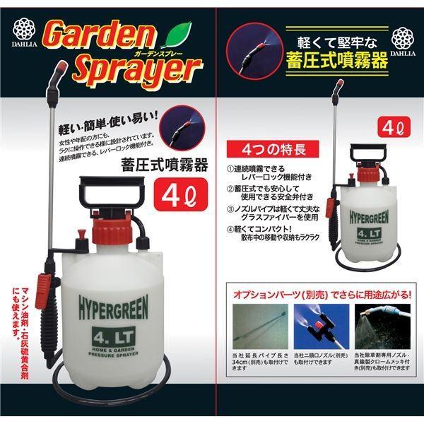 蓄圧式 噴霧器/散布機 ハイパー 4L (ガーデニング用品 園芸用品 家庭菜園 農作業 農業)|arinkurin|05